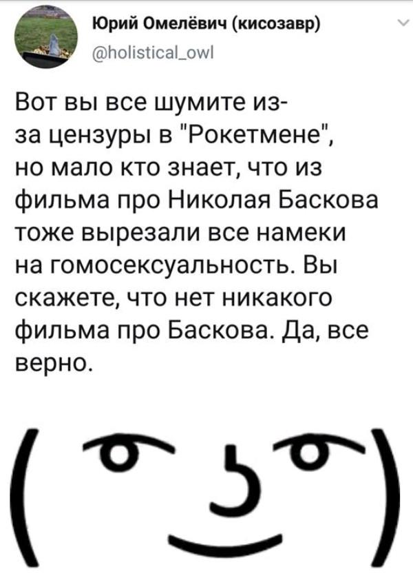 Фильм про Баскова