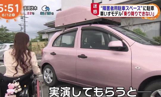 Сюжет японского телевидения, в котором объясняется, зачем парковочные места для инвалидов шире обычных