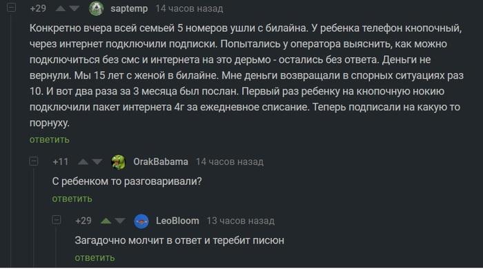 Ответ порвал) Скриншот, Комментарии, Комментарии на Пикабу