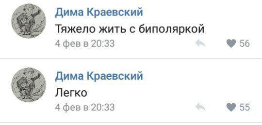 Биполярочка)