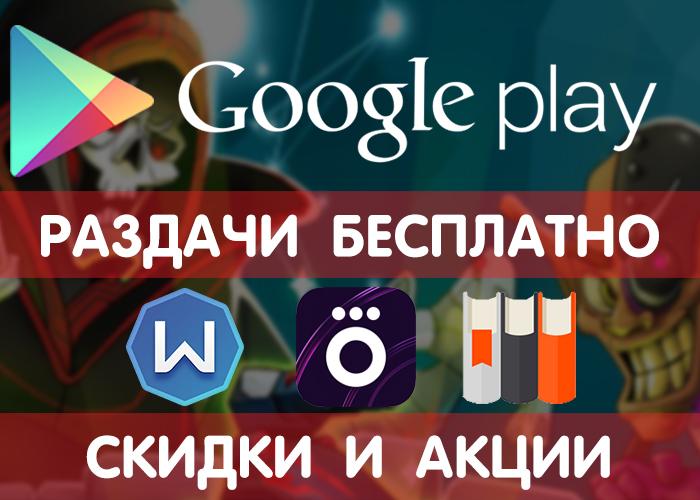 Раздачи Google Play 16.06 (временно бесплатные игры), ЛитРес, ОККО, также скидки и акции в других сервисах. Google Play, Игры на андроид, Халява, Бесплатно!, Литрес, Okko, Длиннопост