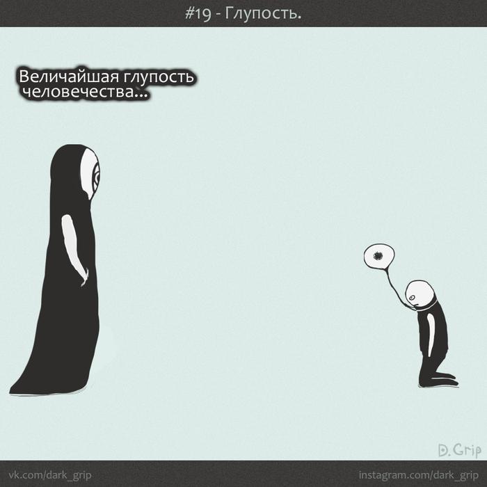 Dark Grip - #19 - Глупость. Dark Grip, Комиксы, Веб-Комикс, Глупость, Тупость, Проблема, Длиннопост