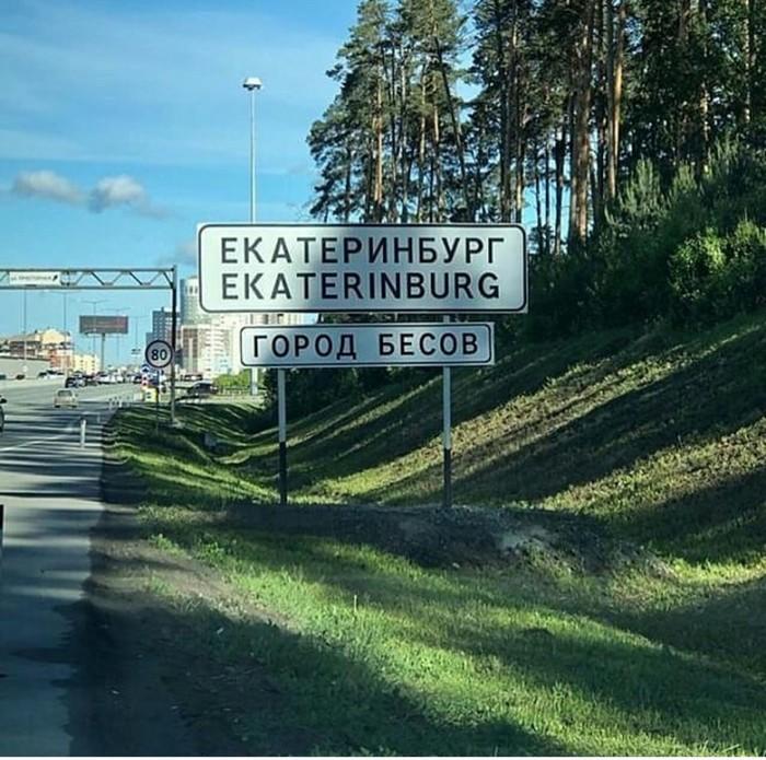Город бесов и ничего личного.... Екатеринбург, Город, Бесовщина, Владимир Соловьев