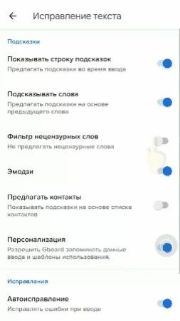 Gboard добро и зло Android, Google, Клавиатура, Экранная клавиатура, Видео, Гифка, Эмодзи, Длиннопост