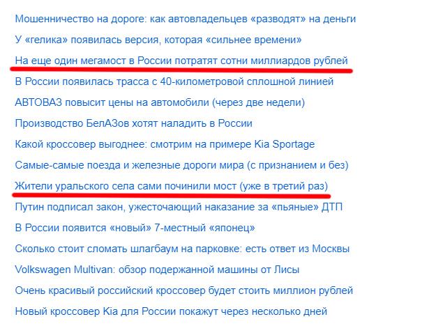 Приоритеты государства Мост, Россия, Деньги