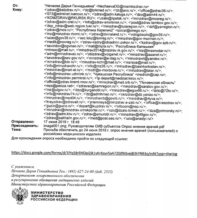 Немного о делопроизводстве в бюджете Бюджет, Минздрав, Россия, Тупость