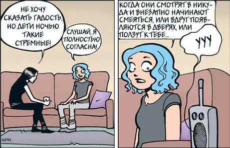 Ночь и страхи Неми, Комиксы, Циан, Ночь, Страх, Дети