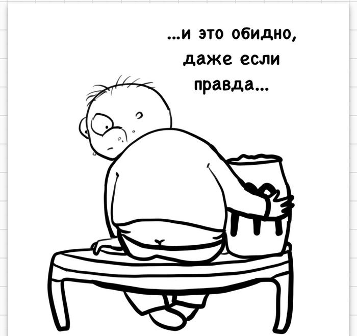 Нюанс Рисунок, Комиксы, Жир, Irinaikrina, Длиннопост