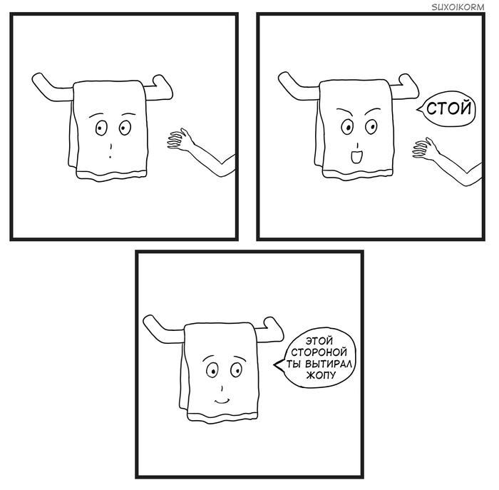 Полотенцес эффектом памяти Комиксы, Веб-Комикс, Полотенце