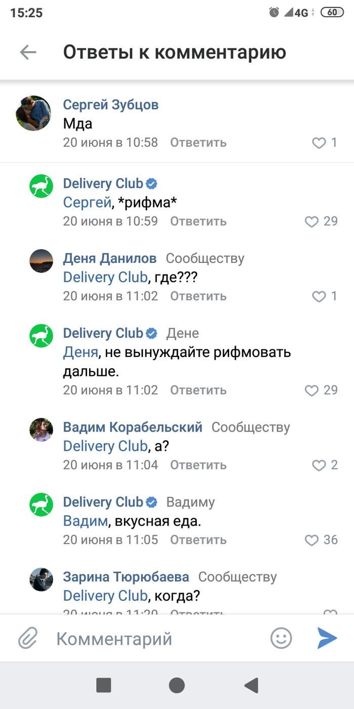 25b2d118a Delivery Club. Все посты по тегу: «Delivery Club» | Пикабу