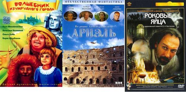 Как в России экранизировали свою же фантастику Фильмы, Книги, Фантастика, Журнал Мир фантастики, Экранизация, Длиннопост