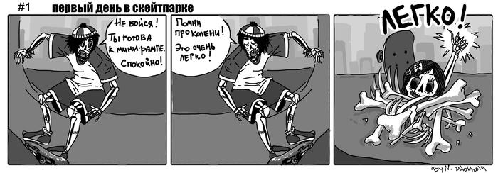 """""""Мой первый день в скейтпарке."""" Мини-комикс."""