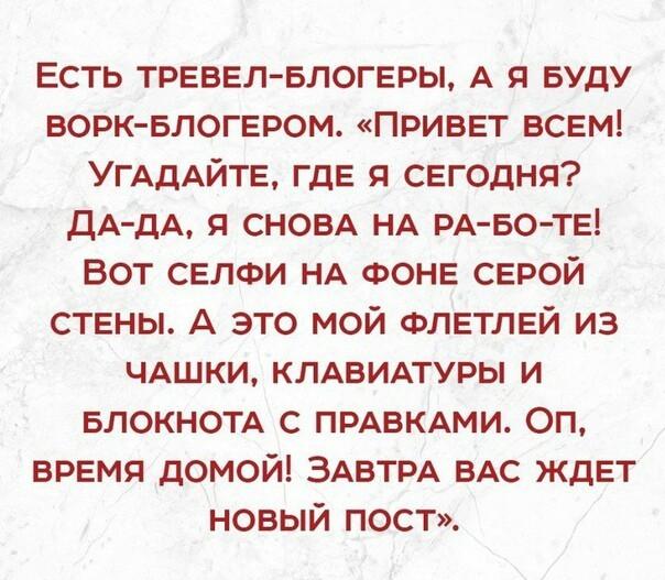 Ворк-блогер