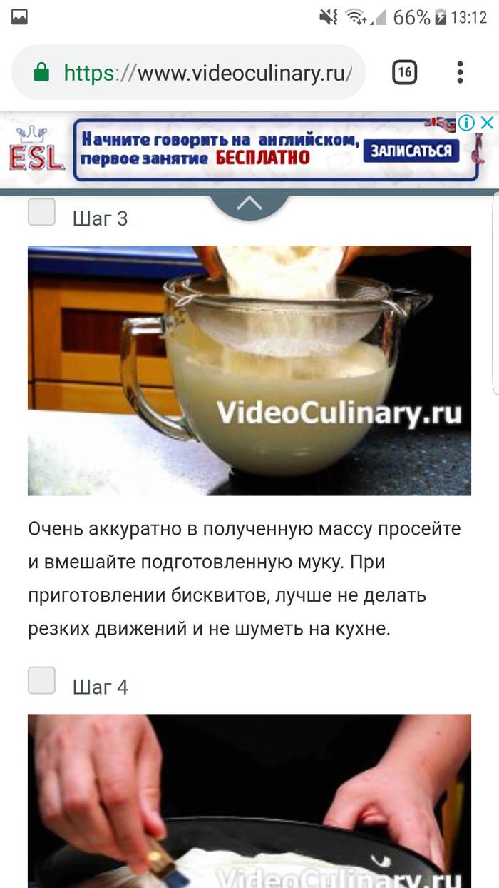 Рецепт приготовления бисквита Кулинария, Рецепт, Бисквит, Забавное