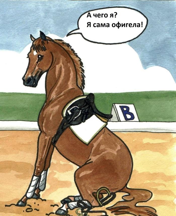 прикол рисунки лошадей его