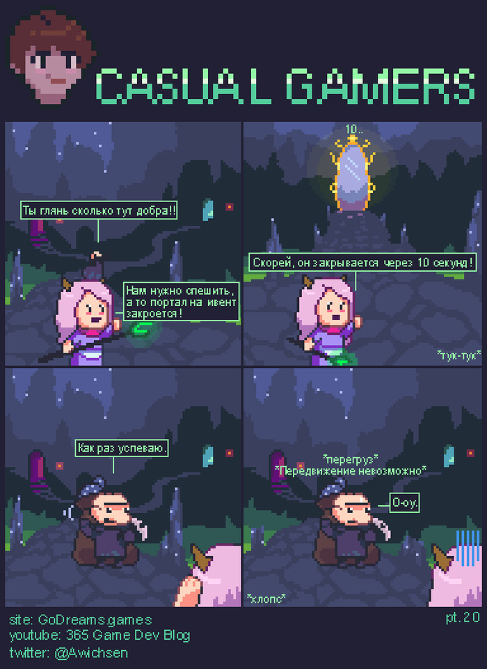 Casual gamers эпизод 20
