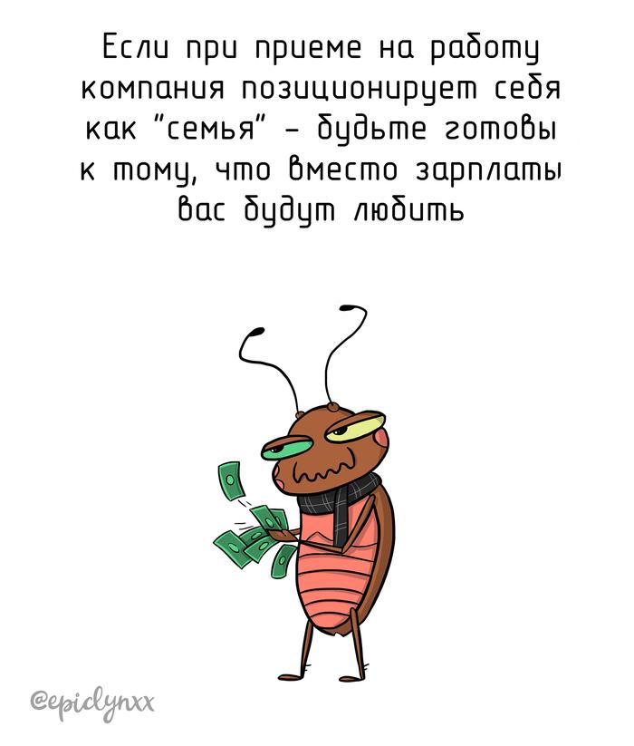 Картинка про тараканов в женской голове