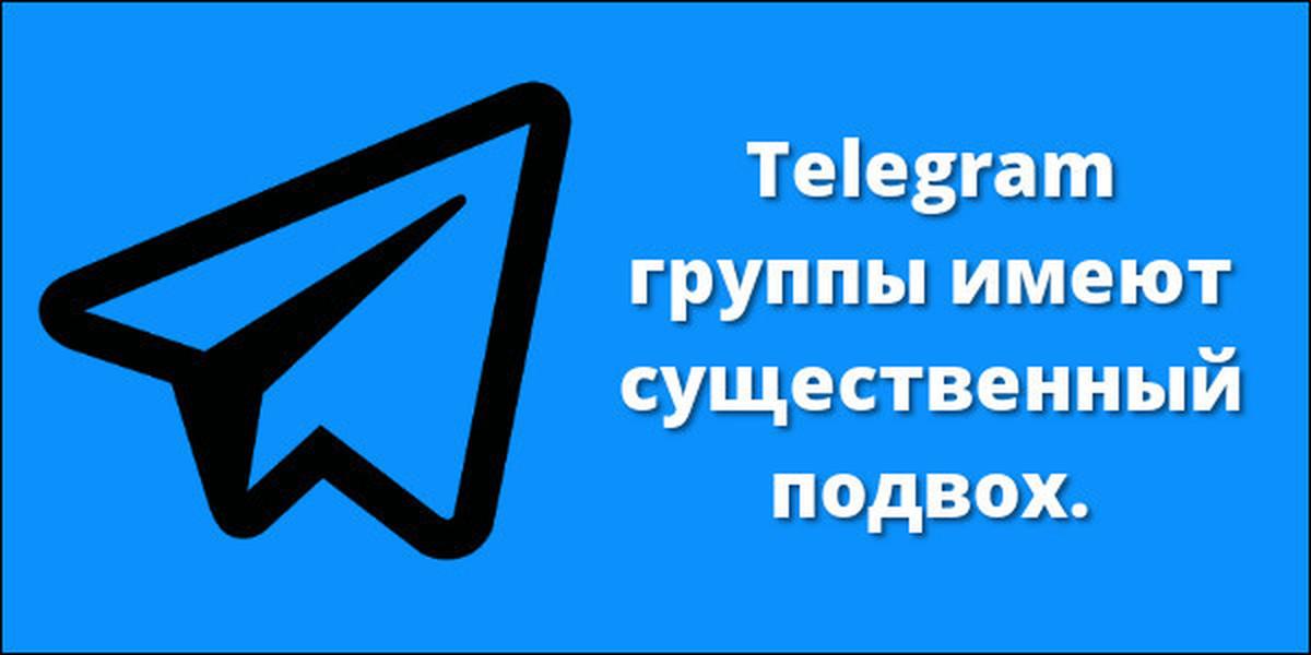 Важная информация про telegram группы и каналы | Пикабу