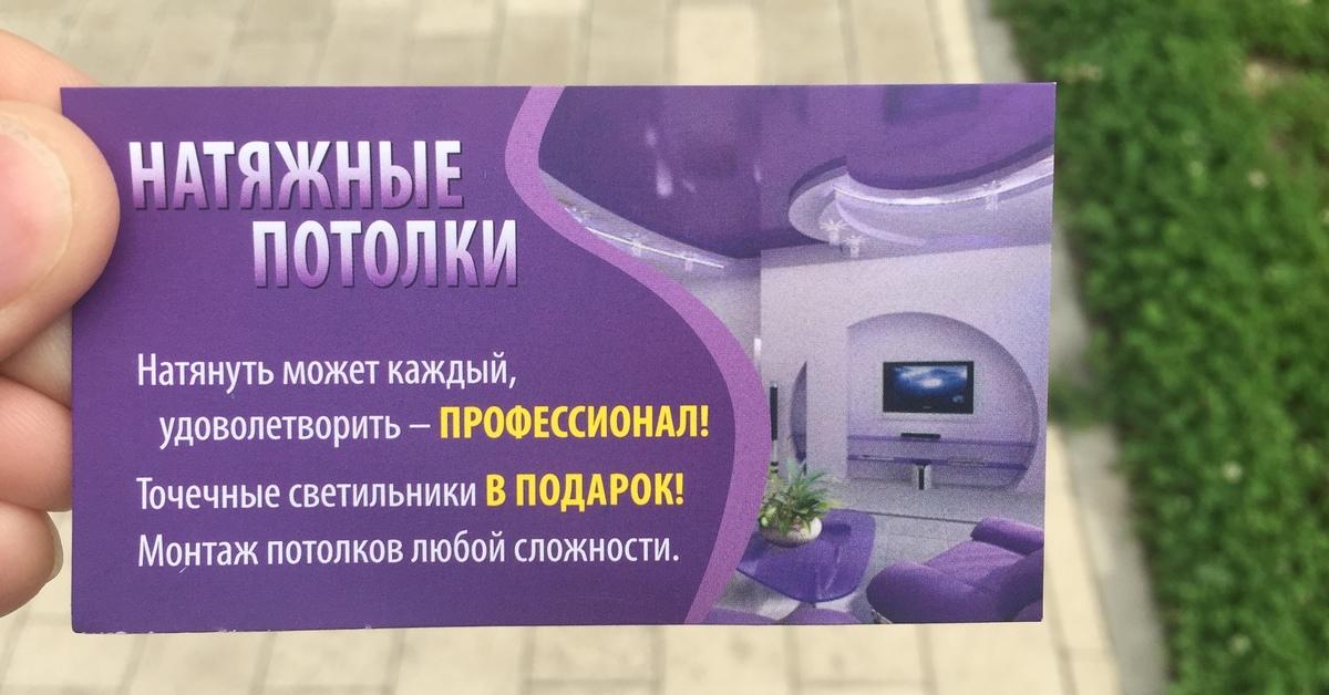 были красивыми, фото крутых визиток натяжные потолки модели имеют