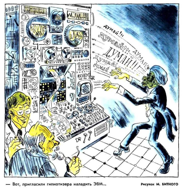 Надо отдать должное, в обслуживании компьютеров с 1975 года ничего не изменилось...