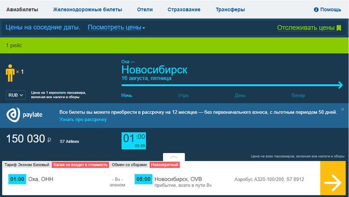 Как за 150 000 рублей купить билет на несуществующий рейсS7 8912 S7, S7 Airlines, Авиабилеты, Лохотрон, Длиннопост