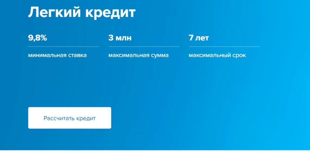 Кредит без справок и поручителей иркутск