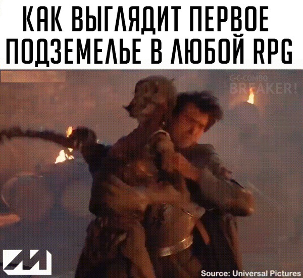 Типичная RPG