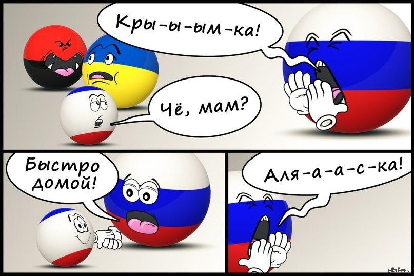 Картинки украина россия приколы