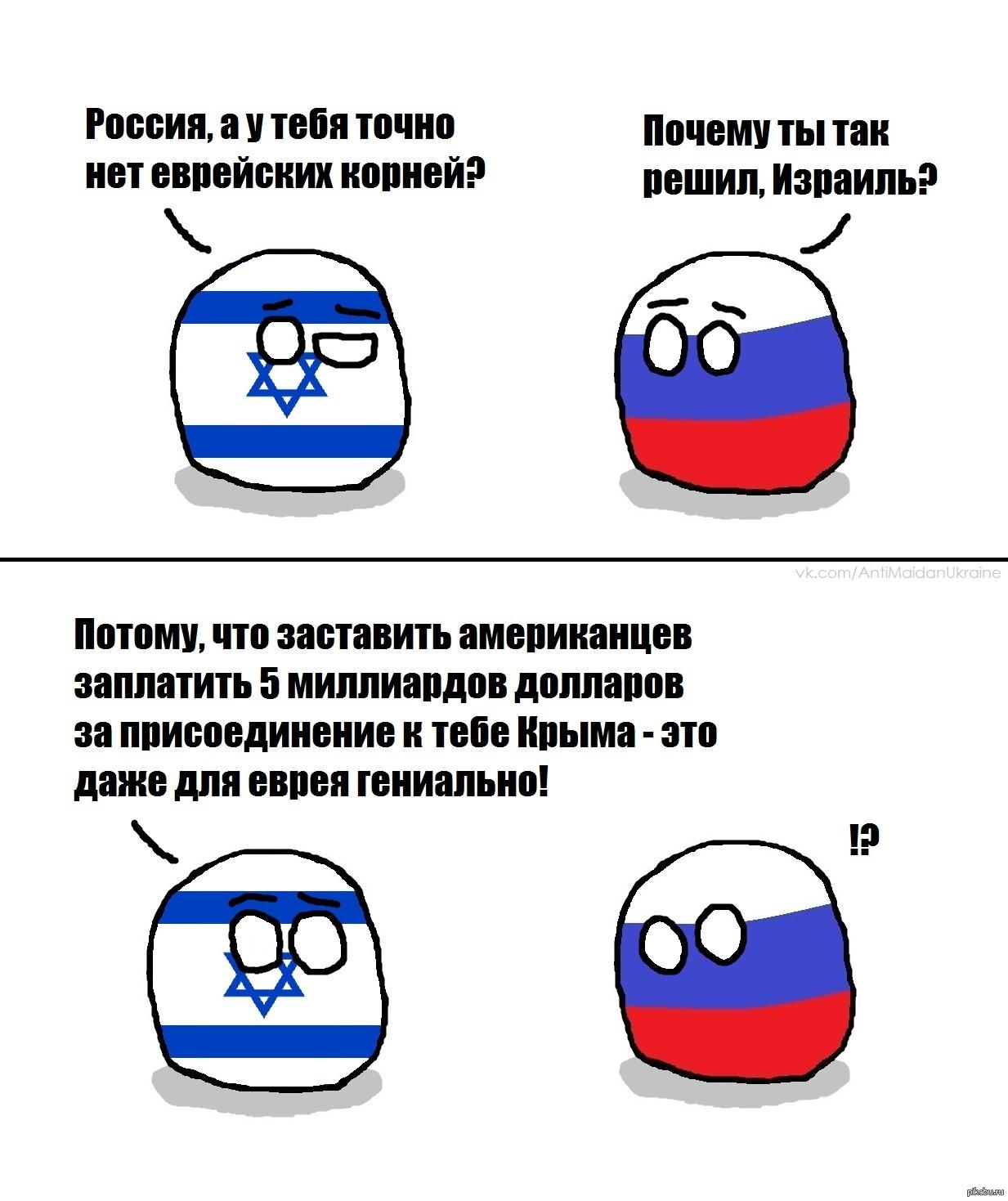 Израиль юмор в картинках