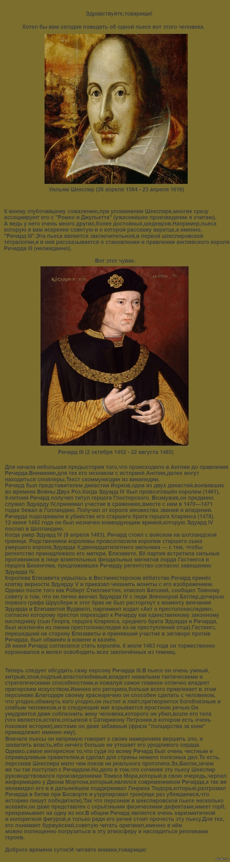 shakespeares interpretation of despot rule in richard iii You will want to be a thoughtful reader of king richard iii so that you can explore the implications of words and ideas in the script your analysis should show that you are aware of.