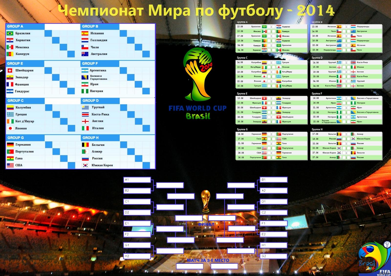 Таблица чм 2014 по футболу [PUNIQRANDLINE-(au-dating-names.txt) 39