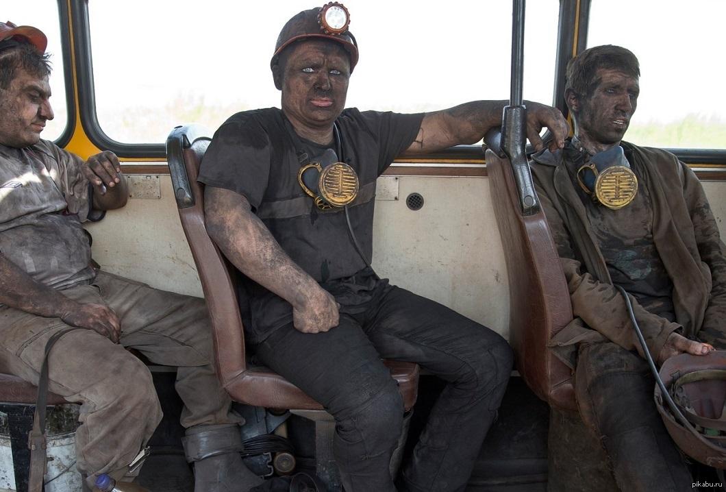 Фото приколы шахтеры