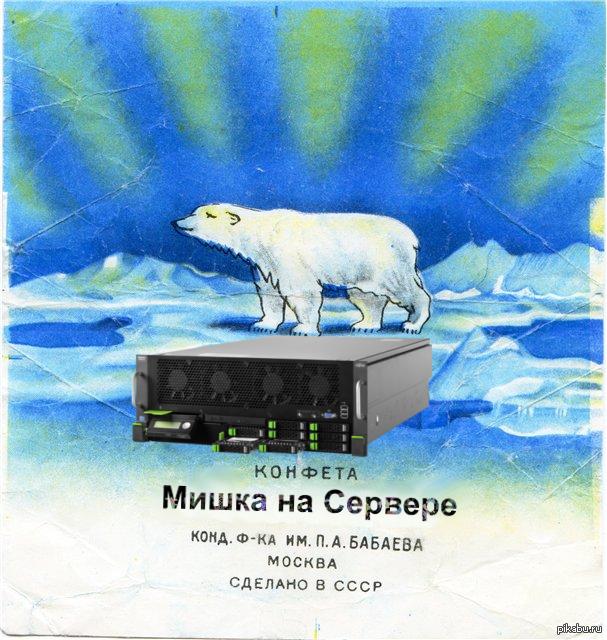 Картинка мишка на севере конфетка