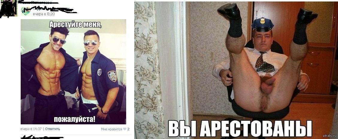 Смешные картинки вы арестованы