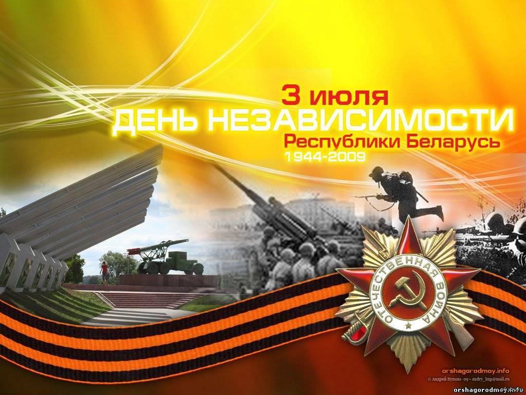Июля открытки, открытки ко дню освобождения беларуси
