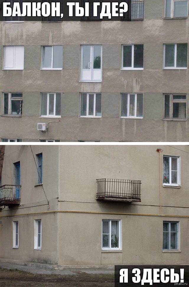 картинки про балконы прикольные этом