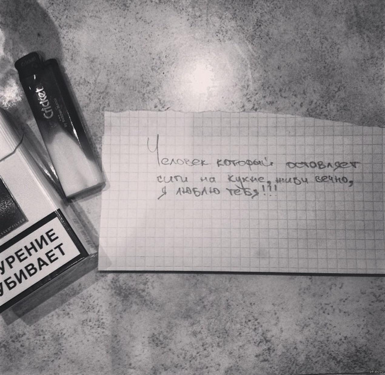 Записка чтобы купить сигареты сигареты оптом в кемерово прайс