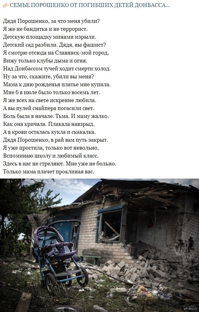 Стих для порошенко