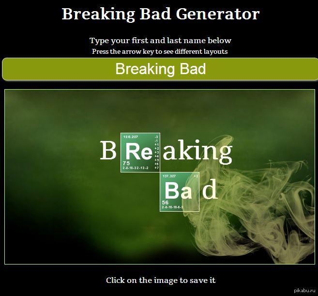Сайт Генератор слов под сериал U0026quot;Breaking Badu0026quot; написал название  сериала вот что получилось