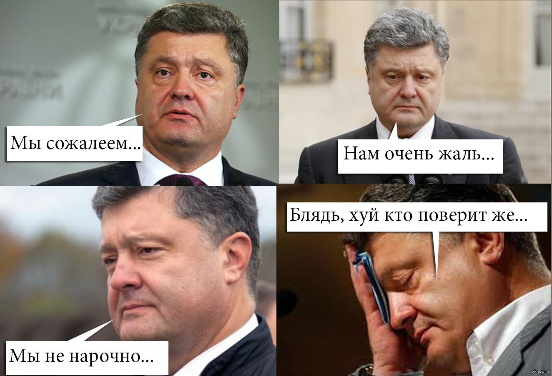 Картинки порошенко приколы, новогодняя