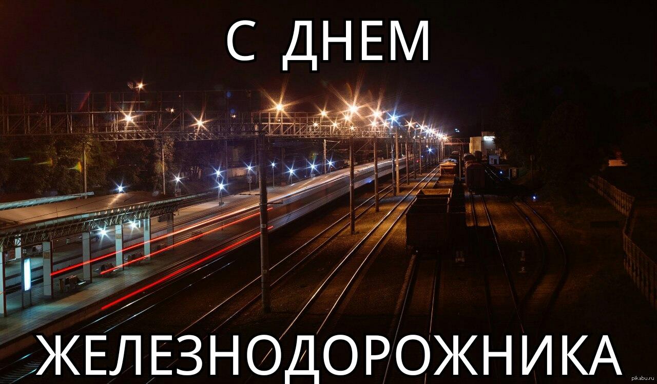 Открытки день железнодорожника прикольные, ввс открытки картинки