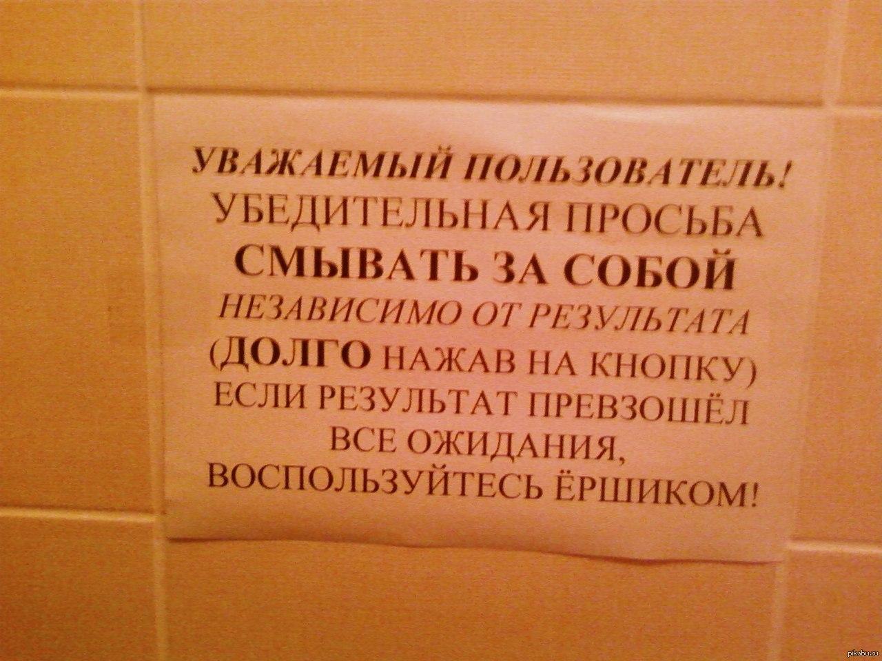 Картинка смывай за собой в туалете картинки