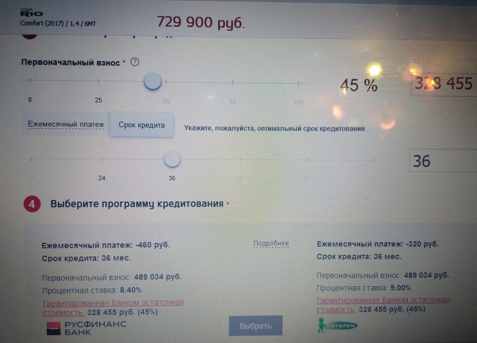 кредитный калькулятор хоум кредит банка в казахстане кредит саратов без справок
