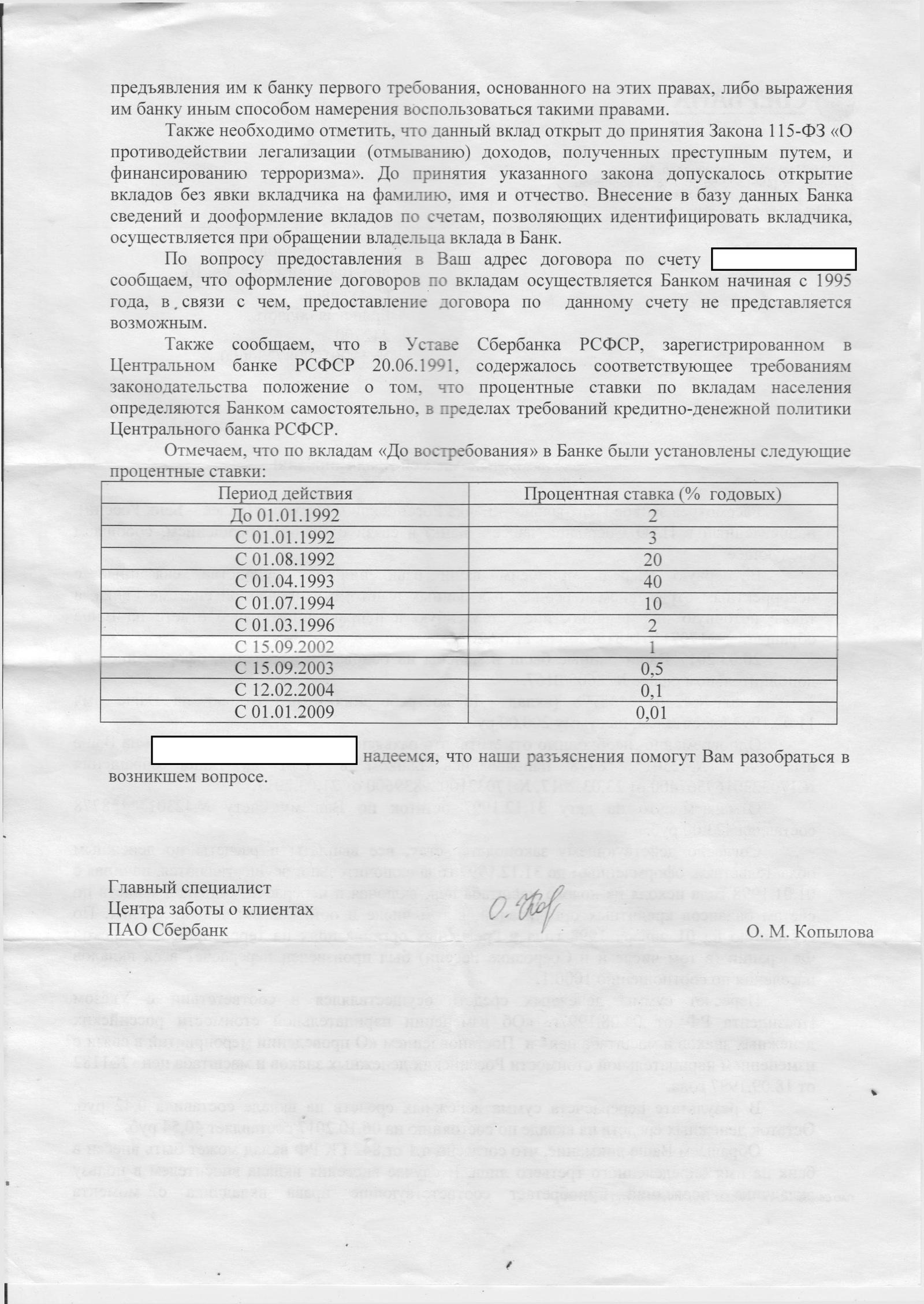 Вклады сбербанка на сегодняшний день официальный сайт пермь