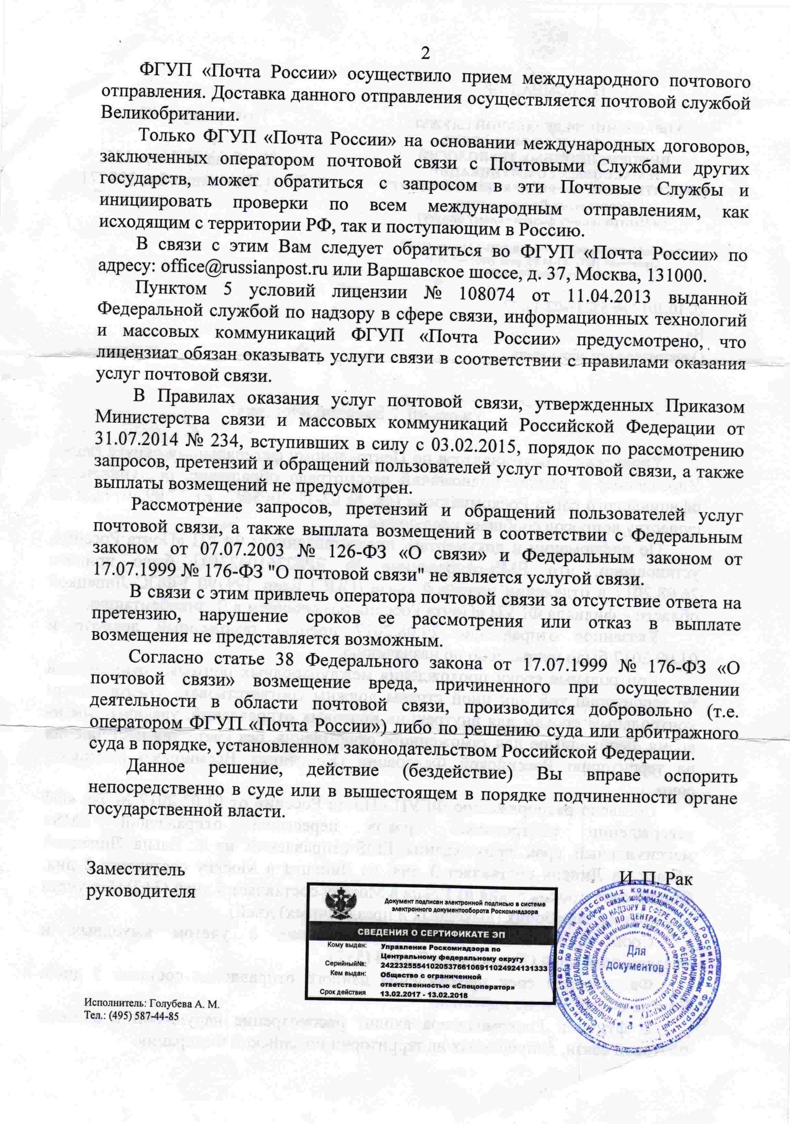 Постановление пленума от 17 марта 2004 2