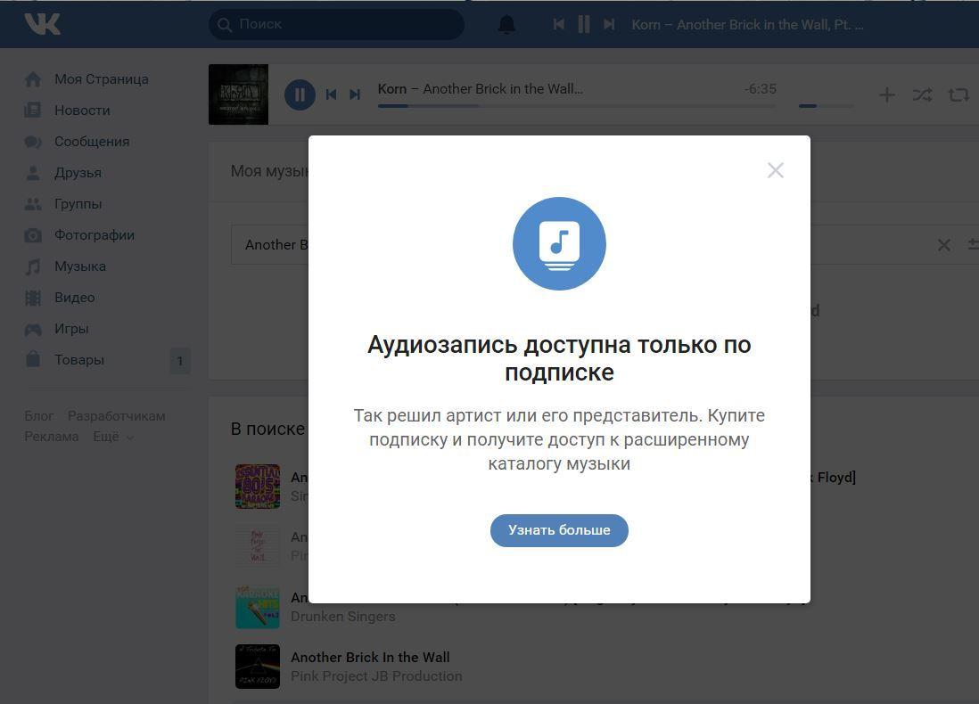 Как восстановить удаленную страницу Вконтакте ВК