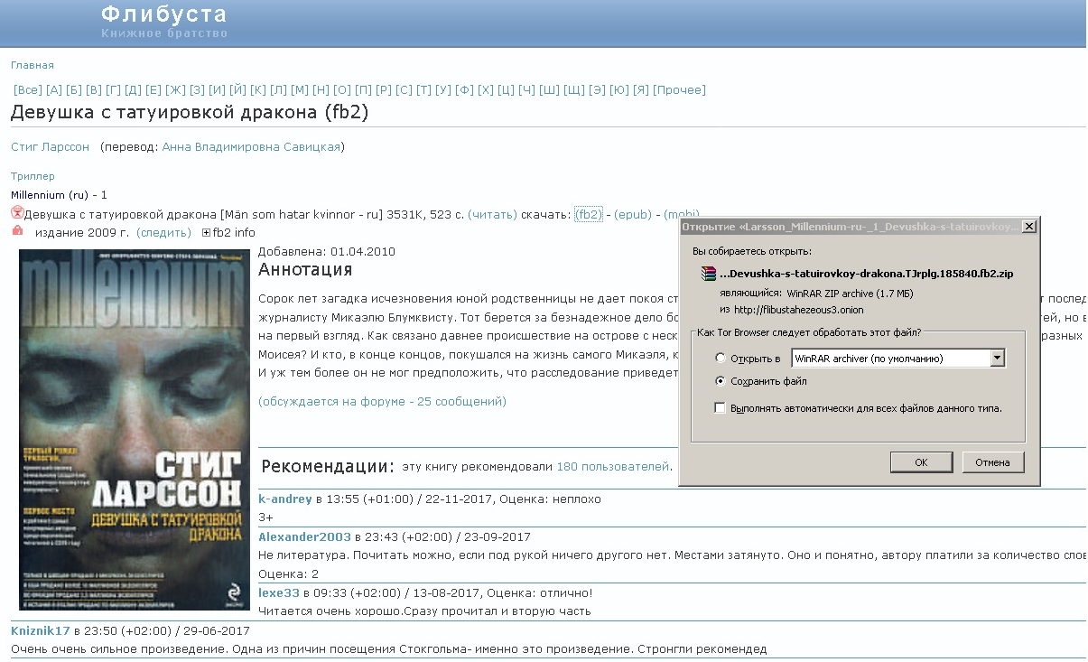 Флибуста скачать электронную книгу бесплатно