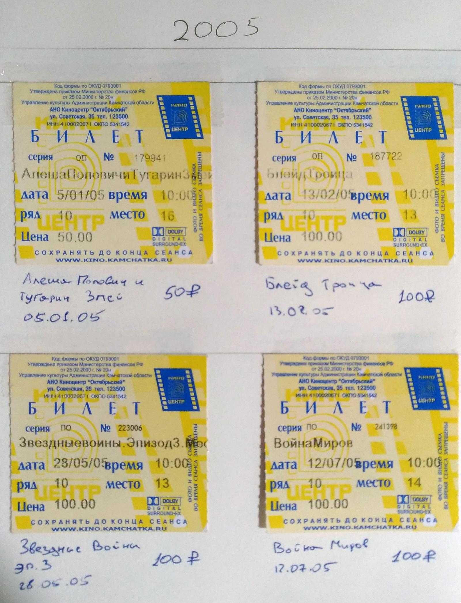 Коллекция билетов в кино фото концерты в минске афиша 2018