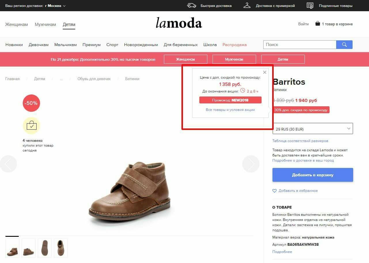 c85b9bc3057b3 Как #ЛАМОДА дурит людей и предоставляет отвратительный сервис Покупка  онлайн, Маркетинг, Клиентоориентированность,