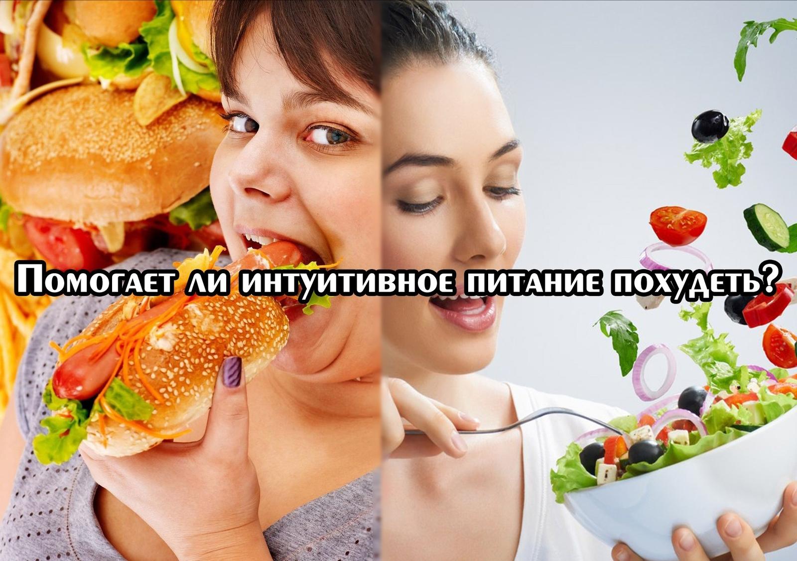Помогает ли интуитивное питание похудеть  040ef1dc1a9